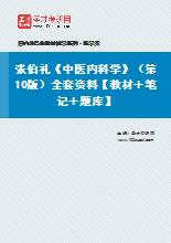 张伯礼《中医内科学》(第10版)全套资料【教材+笔记+题库】