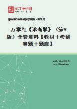 万学红《诊断学》(第9版)全套资料【教材+考研真题+题库】