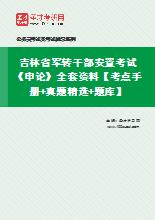 2020年吉林省军转干部安置考试《申论》全套资料【考点手册+真题精选+题库】