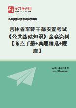 2020年吉林省军转干部安置考试《公共基础知识》全套资料【考点手册+真题精选+题库】