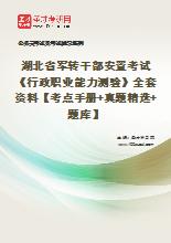 2020年湖北省军转干部安置考试《行政职业能力测验》全套资料【考点手册+真题精选+题库】