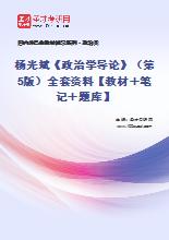 杨光斌《政治学导论》(第5版)全套资料【教材+笔记+题库】
