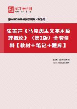 张雷声《马克思主义基本原理概论》(第2版)全套资料【教材+笔记+题库】