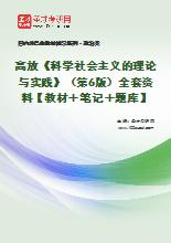 高放《科学社会主义的理论与实践》(第6版)全套资料【教材+笔记+题库】