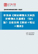 李秀林《辩证唯物主义和历史唯物主义原理》(第5版)全套资料【教材+笔记+题库】