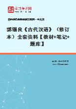 郭锡良《古代汉语》(修订本)全套资料【教材+笔记+题库】