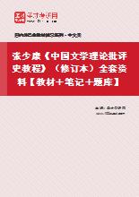 张少康《中国文学理论批评史教程》(修订本)全套资料【教材+笔记+题库】