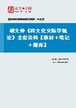 胡文仲《跨文化交际学概论》全套资料【教材+笔记+题库】