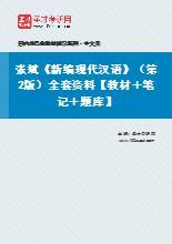 张斌《新编现代汉语》(第2版)全套资料【教材+笔记+题库】