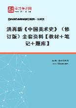 洪再新《中国美术史》(修订版)全套资料【教材+笔记+题库】