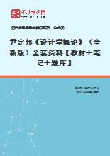 尹定邦《设计学概论》(全新版)全套资料【教材+笔记+题库】