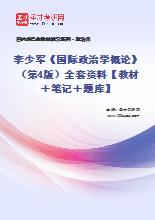 李少军《国际政治学概论》(第4版)全套资料【教材+笔记+题库】