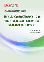 孙关宏《政治学概论》(第2版)全套资料【教材+笔记+题库】