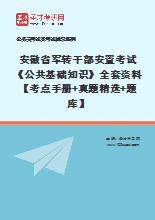 2020年安徽省军转干部安置考试《公共基础知识》全套资料【考点手册+真题精选+题库】
