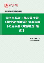 2020年天津市军转干部安置考试《职业能力测试》全套资料【考点手册+真题精选+题库】