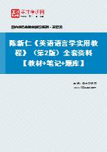 陈新仁《英语语言学实用教程》(第2版)全套资料【教材+笔记+题库】