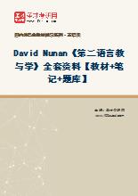 David Nunan《第二语言教与学》全套资料【教材+笔记+题库】