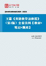 王蔷《英语教学法教程》(第2版)全套资料【教材+笔记+题库】