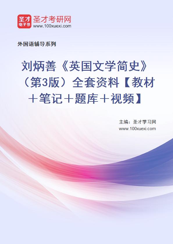 刘炳善《英国文学简史》(第3版)全套资料【教材+笔记+题库+视频】