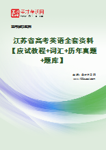 2020年江苏省高考英语全套资料【应试教程+词汇+历年真题+题库】