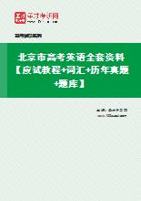 2020年北京市高考英语全套资料【应试教程+词汇+历年真题+题库】