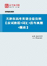 2020年天津市高考英语全套资料【应试教程+词汇+历年真题+题库】