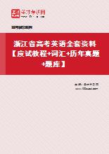2020年浙江省高考英语全套资料【应试教程+词汇+历年真题+题库】