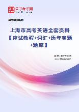 2020年上海市高考英语全套资料【应试教程+词汇+历年真题+题库】