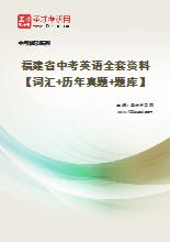 2020年福建省中考英语全套资料【词汇+历年真题+题库】