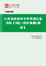 2020年江苏省苏州市中考英语全套资料【词汇+历年真题+题库】