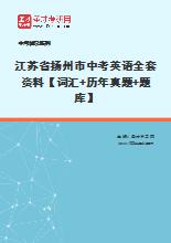 2020年江苏省扬州市中考英语全套资料【词汇+历年真题+题库】