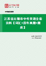 2020年江苏省无锡市中考英语全套资料【词汇+历年真题+题库】