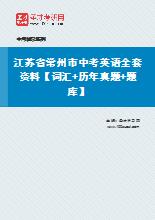 2020年江苏省常州市中考英语全套资料【词汇+历年真题+题库】