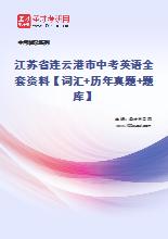 2020年江苏省连云港市中考英语全套资料【词汇+历年真题+题库】