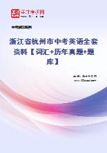 2020年浙江省杭州市中考英语全套资料【词汇+历年真题+题库】