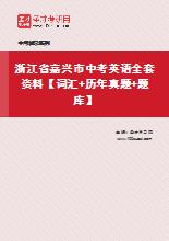 2020年浙江省嘉兴市中考英语全套资料【词汇+历年真题+题库】