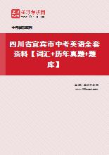 2020年四川省宜宾市中考英语全套资料【词汇+历年真题+题库】