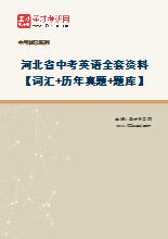 2020年河北省中考英语全套资料【词汇+历年真题+题库】
