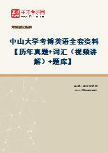 2020年中山大学考博英语全套资料【历年真题+词汇(视频讲解)+题库】