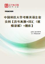 2020年中国科技大学考博英语全套资料【历年真题+词汇(视频讲解)+题库】