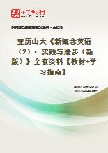 亚历山大《新概念英语(2):实践与进步(新版)》全套资料【教材+学习指南】