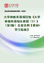 大学体验英语项目组《大学体验英语综合教程(3)》(第3版)全套资料【教材+学习指南】