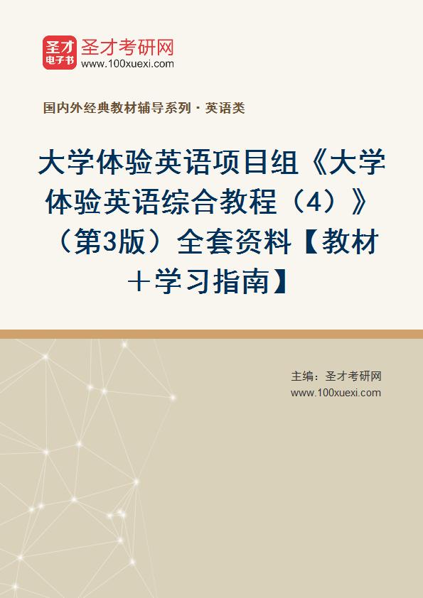 大学体验英语项目组《大学体验英语综合教程(4)》(第3版)全套资料【教材+学习指南】