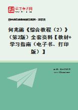 何兆熊《综合教程(2)》(第2版)全套资料【教材+学习指南(电子书、打印版)】
