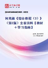 何兆熊《综合教程(3)》(第2版)全套资料【教材+学习指南】