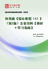 何兆熊《综合教程(4)》(第2版)全套资料【教材+学习指南】