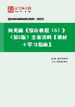 何兆熊《综合教程(5)》(第2版)全套资料【教材+学习指南】