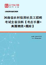 2020年河南省农村信用社员工招聘考试全套资料【考点手册+真题精选+题库】
