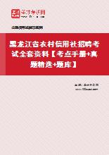 2020年黑龙江省农村信用社招聘考试全套资料【考点手册+真题精选+题库】