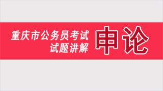 2020年重庆市公务员考试《申论》试题讲解